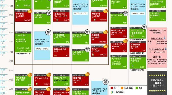 【11月スケジュールと代行情報】