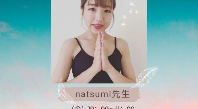 11月・12月 NEWレッスン【natsumi先生】