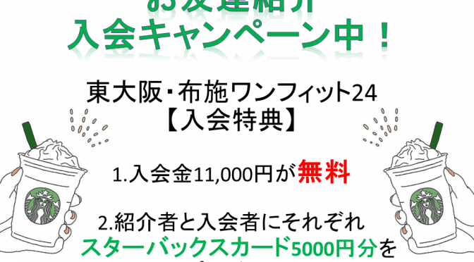 スタバカードプレゼント★紹介キャンペーン