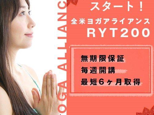 【ONEFITヨガ】RYT200資格講座 2021年1月からスタート!