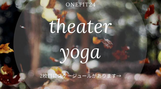 9月のシアターヨガ★スケージュール